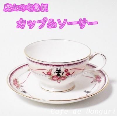 마녀배달부 키키 티캅&접시 PINK