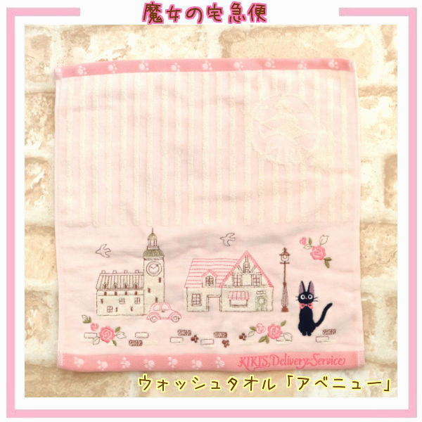 Majo Kiki Avenue wash towel