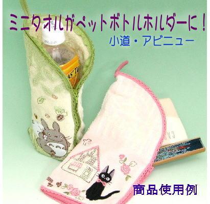 Next to my Neighbor Totoro zipper towel lane fs3gm