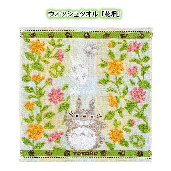 My Neighbor Totoro flower wash towel
