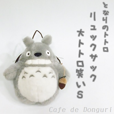 My Neighbor Tototro Soft toy Rucksack Big Totoro Laugh S