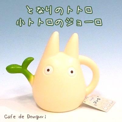 小龙猫 Totoro 的浇水