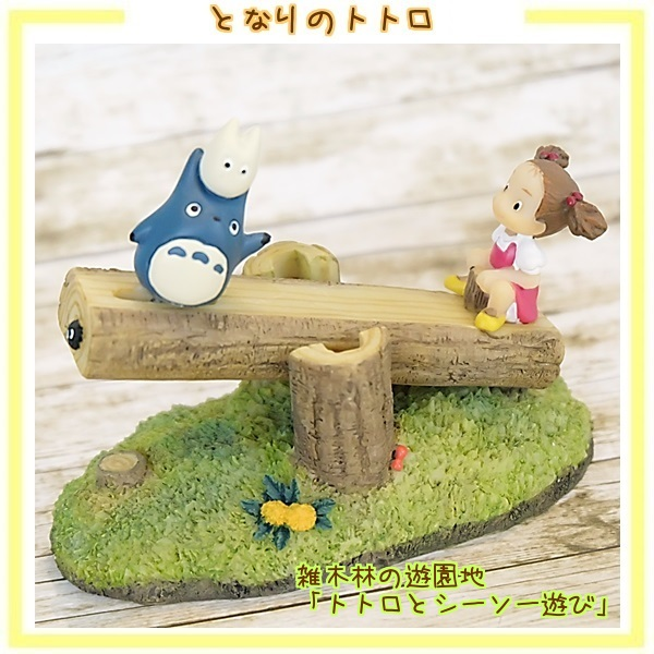 """Teeter totters and amusement park Totoro Totoro forest and """"entry is up to five times."""