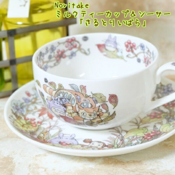 龙猫 杯子&茶托 SARUTORIIBARA (Noritake Special Collection)