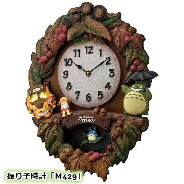 【ジブリグッズ】となりのトトロ 振り子時計 M429 【スタジオジブリ・ギフト】【ジブリ グッズ】【ととろ】