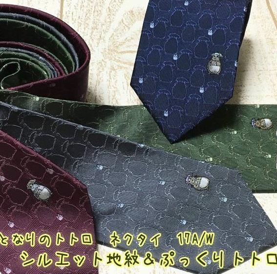 (TONARI NO TOTORO) となりのトトロ ブランドタトー紙入りネクタイ/