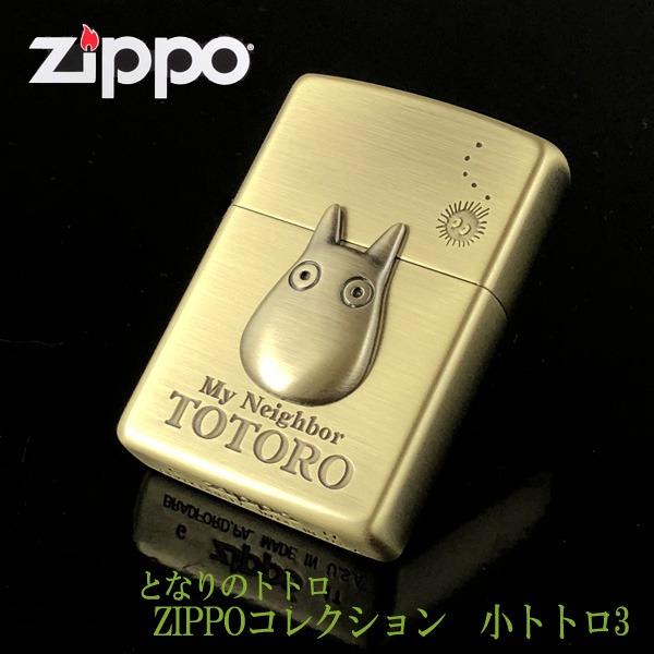 【ジブリ ZIPPO】【ジブリグッズ】となりのトトロ ZIPPOライターコレクション 小トトロ3 NZ-023【ジブリ グッズ】【ととろ】【zippo ライター】【ジッポ キャラクター】