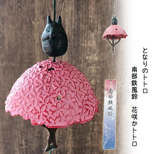 となりのトトロ 日本ならではの伝統工芸 伝統工芸 受注生産品 JAPAN サマーギフト ジブリ 花咲かトトロ ととろ 店内限界値引き中 セルフラッピング無料 スタジオジブリ グッズ ギフト 南部鉄風鈴