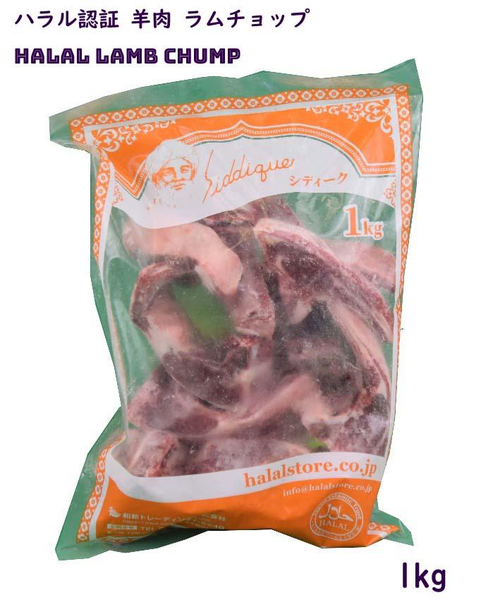 カレーのシディークが贈る ハラル認証 羊肉 ラムチョップ 冷凍 1kg frozen HALAL Lamb Chump スピード対応 全国送料無料 祝日