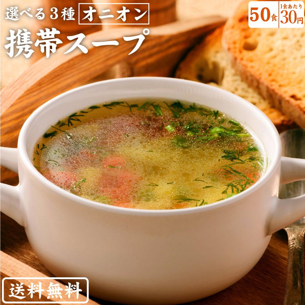 【送料無料】たっぷり 50食 スープ福袋 オニオンスープ 50包 福袋 即席スープ 非常食 オニオン 玉葱 たまねぎ タマネギスープ 超簡単