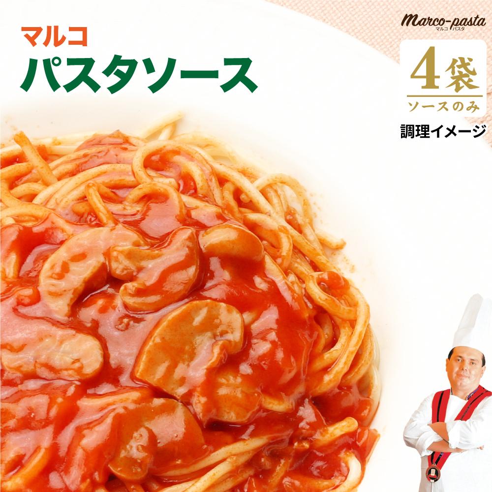 食品 ご当地 グルメ お試し 日本最大級の品揃え 1000円 豪華な 送料無料 ポイント消化 パスタソース 4種の味 おつまみ マルコソース ポッキリ