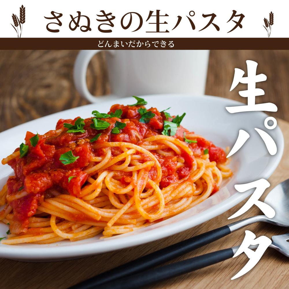 麺屋どんまい 生パスタ 200g×3セット