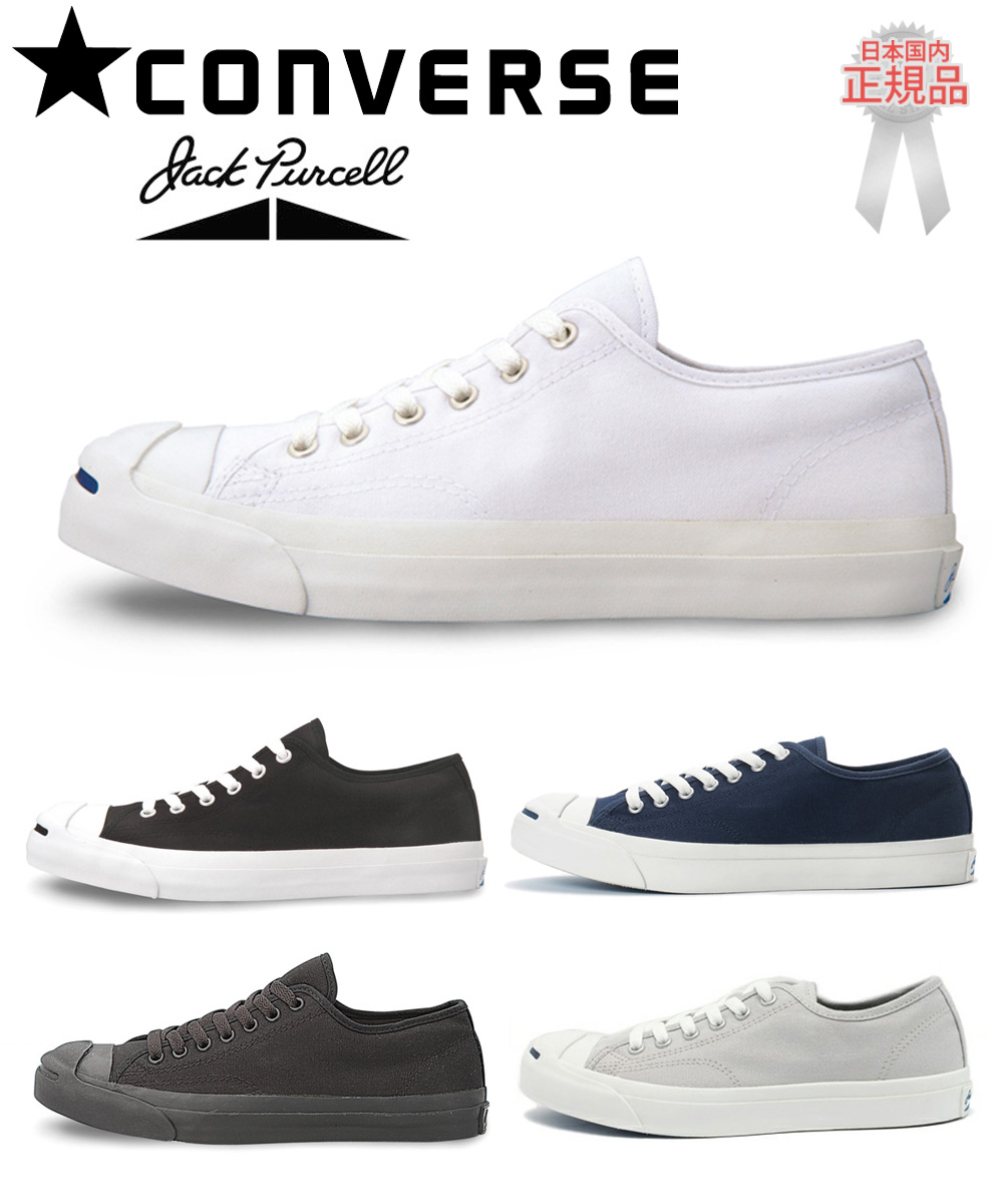 31ebb1f8e882 ... ◇ domestic regular article CONVERSE Converse Jack Pursel JACK PURCELL