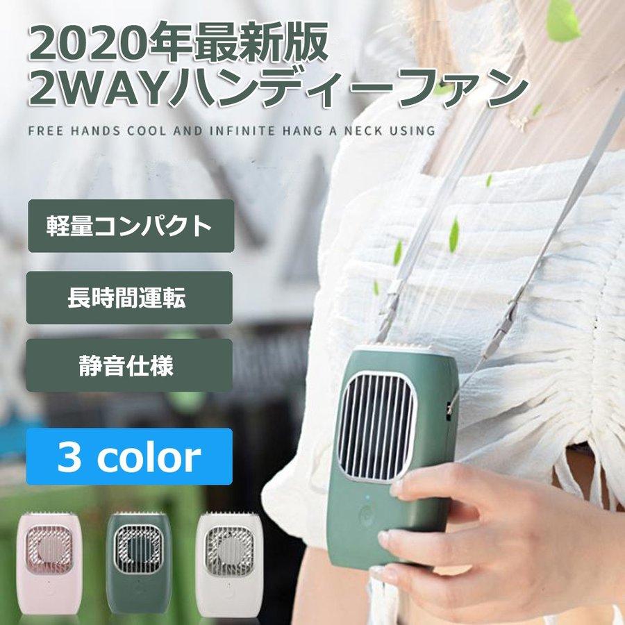 最新モデル 2020 ハンディ扇風機 国内正規品 おしゃれ コンパクト 携帯扇風機 首掛け扇風機 卓上扇風機 激安通販販売 USB充電式 2way 風量調節 熱中症対策 静音