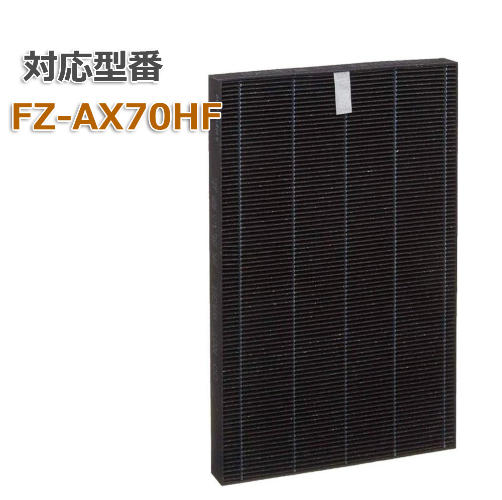 アイテム勢ぞろい FZ-AX70HF 空気清浄器フィルター 加湿空気清浄機用 集じんフィルター 交換用 非純正 シャープ SHARP 春の新作シューズ満載 互換品