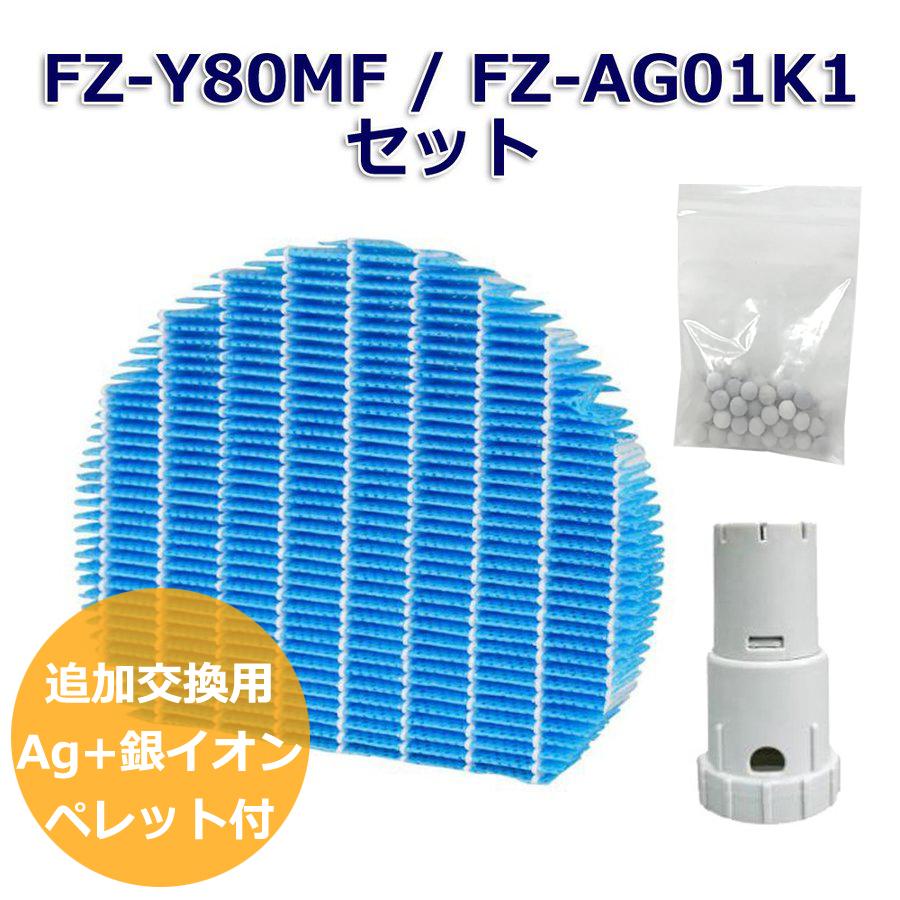 シャープ 空気清浄機交換用 加湿フィルター fz-y80mf ag+銀イオンカートリッジ fz-ag01k1 fz-ag01k2 FZ-Y80MF シャープ 加湿フィルター 加湿空気清浄機 用交換部品 (1セット入り) FZY80MF 互換品 FZ-Y80MF と Ag+イオンカートリッジ FZ-AG01K1 SHARP互換品 在庫あり 即納 互換 交換用 互換フィルター 交換用 agイオンカートリッジ カートリッジ 銀イオン セット