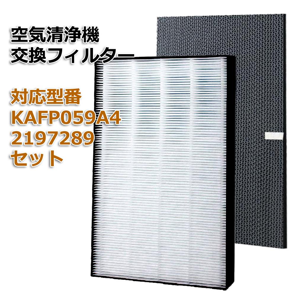 空気清浄器フィルター 集じんフィルター KAFP059A4 2197289 激安格安割引情報満載 空気清浄機交換用フィルタ ダイキン 好評 DAIKIN 互換品 非純正 合計2枚 対応品番:KAFP059A4