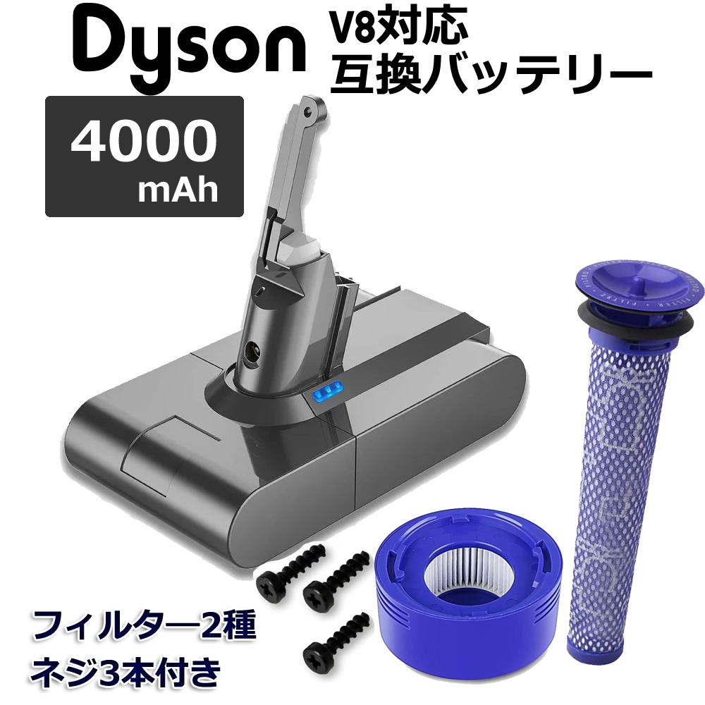 ダイソン dyson V8 互換バッテリー フィルター PSE認証 予約販売品 壁掛けブラケット対応 PL保険付 輸入 1年安心保証