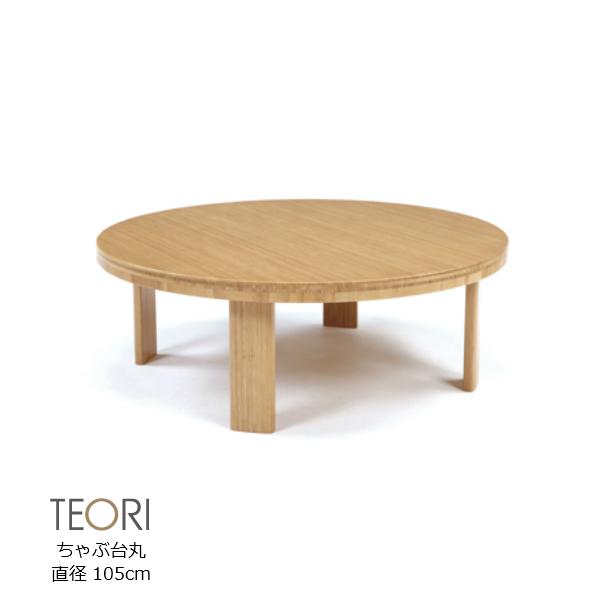 TEORIテオリCHABUDAIちゃぶ台円形TC-10540Φ1050×H350mm[沖縄・北海道配送不可]