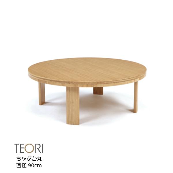 TEORI テオリCHABUDAIちゃぶ台円形TC-940Φ900×H350mm【P10】
