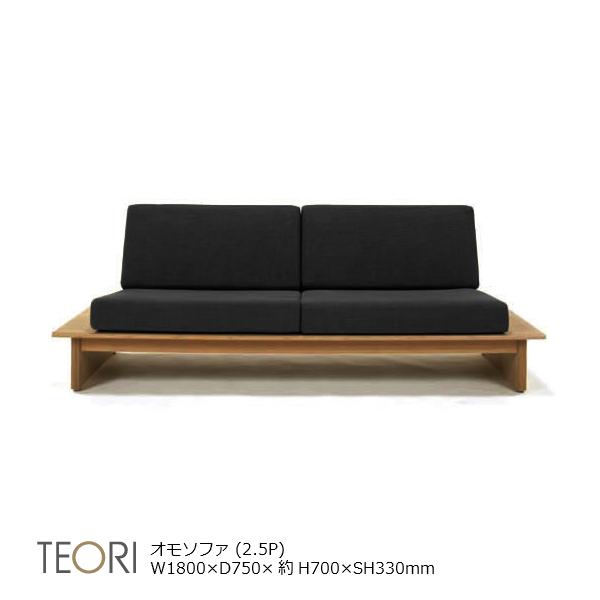 TEORI テオリOMOSOFAオモソファ2.5POMO-S25BW1800×D750×H700×SH330mm【P10】