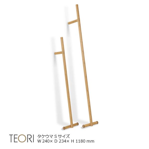 TEORI テオリTAKEUMA タケウマ SサイズW240×D234×H1180mm[ 美しい竹の家具 日本製 コートハンガー ]【P10】