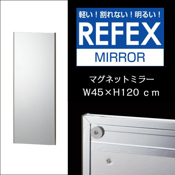 [ポイント最大26倍]REFEXリフェクスミラーマグネットミラーW45×H120cm【マグネットミラー 姿見】