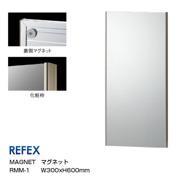 REFEXリフェクスミラーマグネットミラーW30×H60cm[マグネットミラー 姿見]【P10】