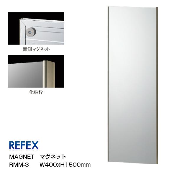 REFEXリフェクスミラーマグネットミラーW40×H150cm[ドア掛けミラー 姿見]【P10】