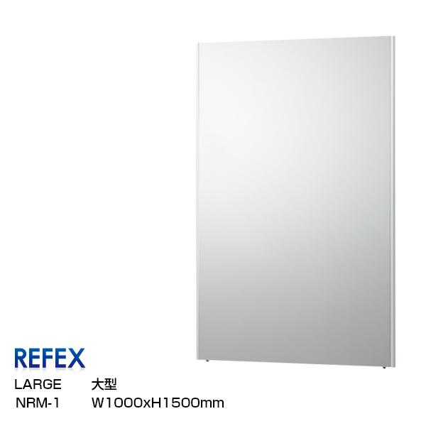 REFEXリフェクスミラー軽量ワイド姿見100×150cmワイドフレーム[壁掛けミラー姿見ダンス・ヨガスポーツミラー着付け]【P10】