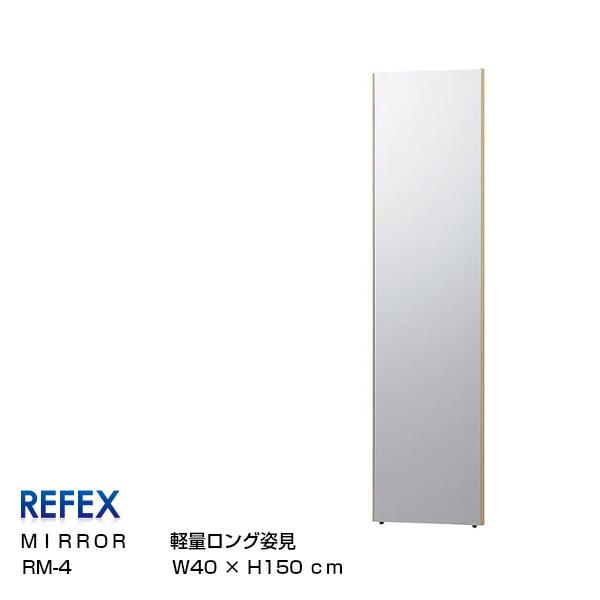 REFEXリフェクスミラー軽量ロング姿40×150cm細フレーム(5mm)[壁掛けミラー姿見ダンス・ヨガスポーツミラー着付け]【P10】