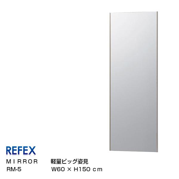 再再販 超軽量 割れない鏡 高機能フィルムミラー REFEXリフェクスミラー軽量ビッグ姿見60×150cm細フレーム ヨガスポーツミラー着付け 壁掛けミラー姿見ダンス ブランド買うならブランドオフ 5mm P10