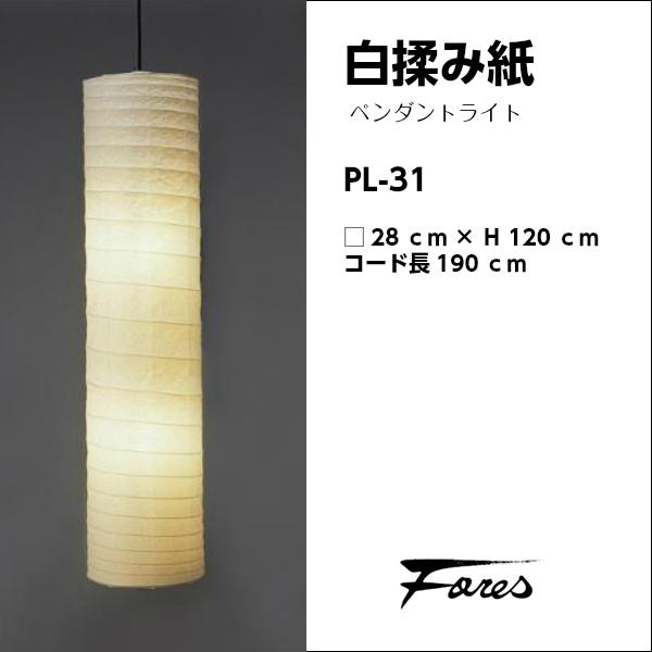 [ポイント最大42倍]林工芸 Fores[フォレス]L シリーズ白揉み和紙 PENDANT LIGHT ペンダント ライト一般球60W(E26)×2灯 LED対応PL-31Ф28cm×H120cm