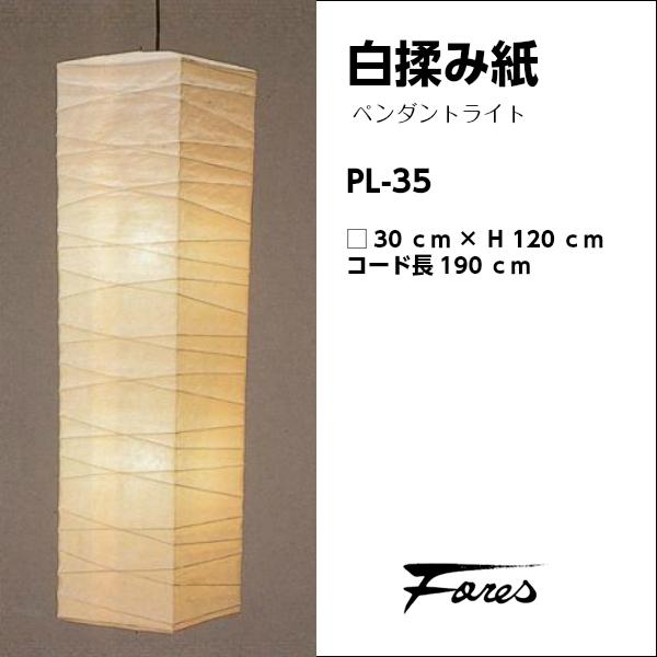 [ポイント最大42倍]林工芸 Fores[フォレス]L シリーズ白揉み和紙 PENDANT LIGHT ペンダント ライト一般球60W(E26)×2灯 LED対応PL-35□30cm×H120cm