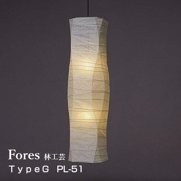 林工芸 Fores[フォレス][TYPE G] Lサイズ シリーズPENDANT ペンダントライト一般球60W(E26)×2灯 LED対応PL-51□30cm×H120cm【P10】