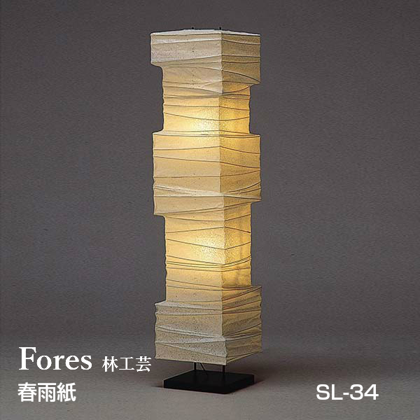 林工芸 Fores[フォレス]L シリーズ春雨紙 STAND LIGHT スタンド ライト一般球60W(E26)×2灯 LED対応SL-34□31cm×H132cm