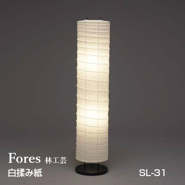 林工芸 Fores[フォレス]L シリーズ白揉み和紙 STAND LIGHT スタンド ライト一般球60W(E26)×2灯 LED対応SL-31Ф28cm×H132cm【P10】