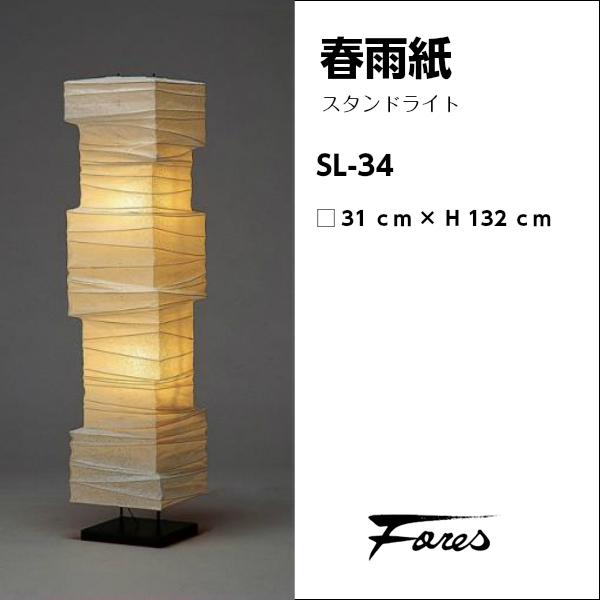 [お得なクーポン発行中]林工芸 Fores[フォレス]L シリーズ春雨紙 STAND LIGHT スタンド ライト一般球60W(E26)×2灯 LED対応SL-34□31cm×H132cm