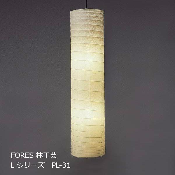 林工芸Fores[フォレス]Lシリーズ白揉み和紙PENDANTLIGHTペンダントライト一般球60W(E26)×2灯LED対応PL-31Ф28cm×H120cm【P10】