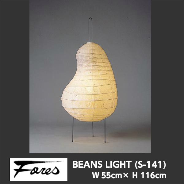 [お得なクーポン発行中]林工芸 Fores[フォレス]BEANS LIGHT シリーズBEANS STAND スタンドライト一般球100W(E26) LED対応S-141W55cm×H116cm【P10】