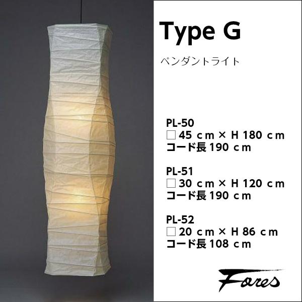 [ポイント最大42倍]林工芸 Fores[フォレス][TYPE G] Lサイズ シリーズPENDANT ペンダントライト一般球100W(E26)×1灯 LED対応PL-52□20cm×H86cm