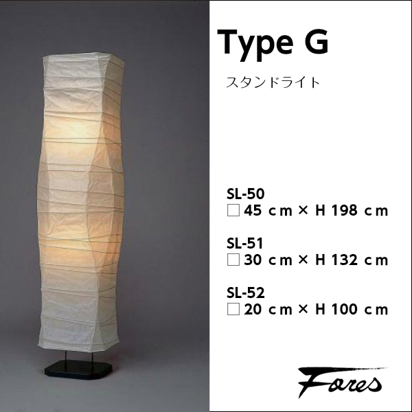 [ポイント最大42倍]林工芸 Fores[フォレス][TYPE G] Lサイズ シリーズSTAND スタンドライト一般球100W(E26)×2灯 LED対応SL-50□45cm×H198cm[受注生産品]