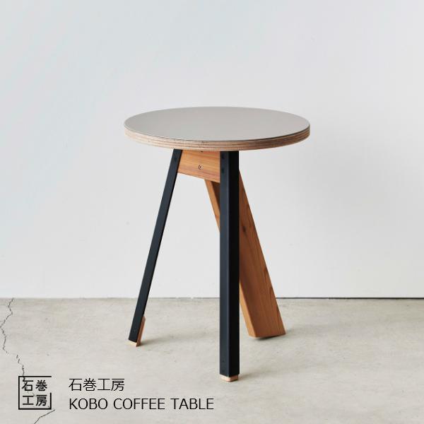 石巻工房KOBOCOFFEETABLE工房コーヒーテーブル[コーヒーテーブル][沖縄・北海道配送不可]