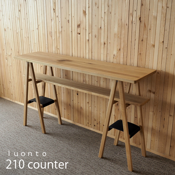 大雪木工luonto(ルオント)210カウンターW2100×D400×H845mm[ナラ材木製カウンターテーブル]