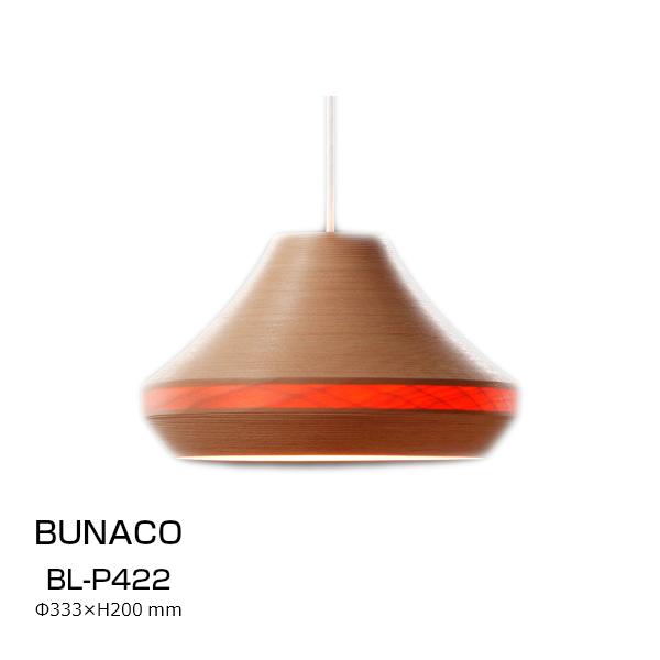 ブナコ漆器 BUNACOペンダントランプBL-P422[一部のみ光を透過しやすいように薄く削った職人技匠のインテリア照明 LED対応]【P10】