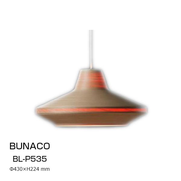 ブナコ漆器 BUNACOペンダントランプBL-P535[ブナコの最高峰職人の技を組み合わせた伝統工芸品 LED対応]【P10】