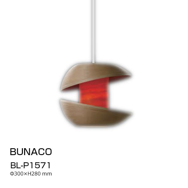 BUNACO(ブナコ)ランプシェードBL-P1571Φ300×H280mm1.15Kg[ブナコランプ]【P10】[沖縄・北海道配送不可]