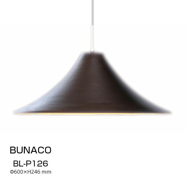 ブナコ漆器BUNACOランプBL-P126カラー:ダークブラウン[新登場のブラックとブラウンモダンな印象を強くしたダークトーンのブナコ照明]【P10】[沖縄・北海道配送不可]