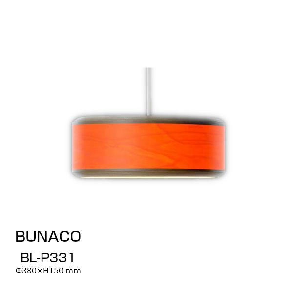 ブナコ漆器 BUNACOランプBL-P331[ブナのセードから透ける夕日のような光が美しいインテリア照明 LED対応]【P10】