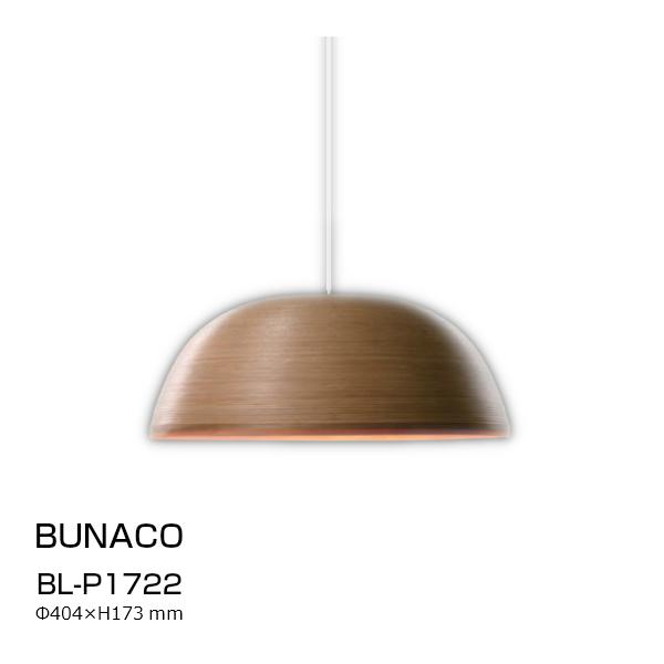 BUNACO(ブナコ)ランプシェードBL-P1722Φ404×H173mm1.36Kg[ブナコランプ]【P10】[沖縄・北海道配送不可]
